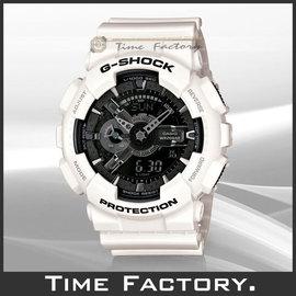 ~時間工廠~ CASIO G~SHOCK 白黑潮流重裝錶 GA~110GW~7