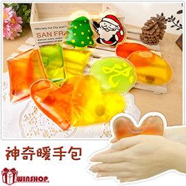 【Q禮品】A1752 暖手袋/自動暖手袋/神奇熱寶/暖暖包/暖手寶/冷熱敷袋/暖敷包