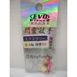 ◎百有釣具◎ EVO海力士 閃靈殺手 湯匙亮片 ~ 3.5g買就送別針+8字環