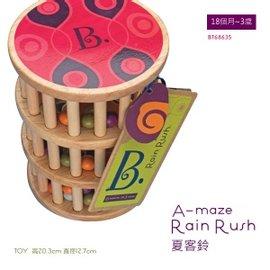 【紫貝殼】『CGA50』【美國B.Toys感統玩具】夏客鈴【店面經營/可預約看貨】