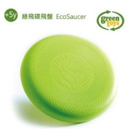 【紫貝殼】『CGA51-20』【美國greentoys感統玩具】綠飛碟飛盤【檢驗符合最高安全標準/沒有外部塗料,保證無毒】