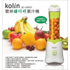 Kolin歌林隨行杯果汁機 JE-LNP01 隨身杯果汁機調理機可以輕鬆帶出門不用換杯子