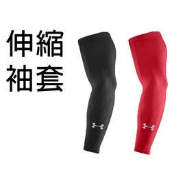 ≡排汗專家≡【98250133】UNDER ARMOUR 袖套-黑銀/紅銀(慢跑 路跑 健行 登山 高爾夫 自行車