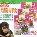 Dr.Health~吉啃派 犬用雞肉零食系列 200g^~1包 ^(鮮雞製成^)