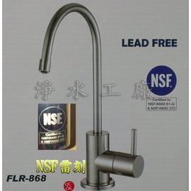 《免運費》《NSF雷刻》不銹鋼單柄陶瓷鵝頸龍頭、RoHS、ANSI 61-G完全無鉛認證..適用愛惠浦、3M、千山淨水、賀眾、普德