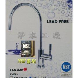 【淨水工廠】《免運費》《NSF雷刻》不銹鋼美式大灣陶瓷鵝頸龍頭、RoHS、ANSI 61-G完全【無鉛認證】