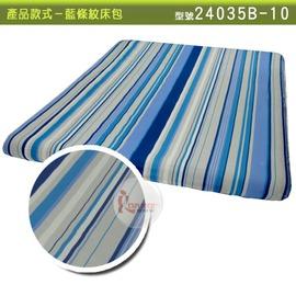 探險家戶外用品㊣24035B-10 藍條紋 露營達人床包 歡樂時光床包 適用~露營達人充氣床墊 歡樂時光充氣床墊 露營達人充氣睡墊 台灣製