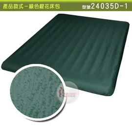 探險家戶外用品㊣24035D-1 綠色緹花床包  露營達人 歡樂時光專用床包 充氣睡墊床墊 台灣製