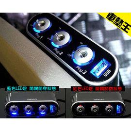 ~車老闆~▲加購專區▲ ~LED燈藍光~~三孔三切 USB輸出孔點煙器~一轉三點菸器 一分