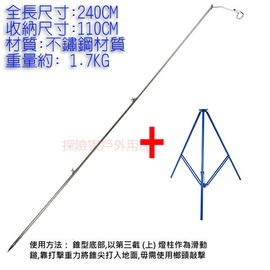 探險家戶外用品㊣GU0701+GU0707 EXPLORER不鏽鋼伸縮燈柱+三角輔助支架 (營燈柱吊燈架 附收納袋護套