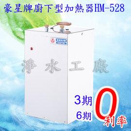 【淨水工廠】《免運費》《分期零利率》豪星牌HAOHSING壓力廚下型恆溫控制加熱器HM-528