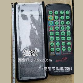 點歌機遙控器保護套《SRC-13S》適用長度20cm內 金嗓