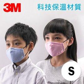 3M 舒適口罩 ^( S ^) ~ 防寒保暖,透氣舒適,不易生蹣