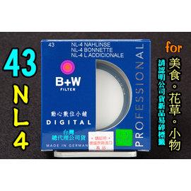 動心    德國 B W 43mm NL4 近攝鏡片 屈光度 4 高透光玻璃 貨 EP