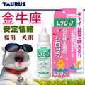 TAURUS~金牛座 安定情緒滴劑~犬貓用 ^(30ml^)訓練狗狗不亂叫