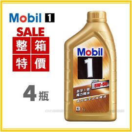 【愛車族 網】Mobil 美孚1號 5W50 魔力機油 高性能全合成機油1L 一組4瓶