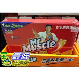 ^~玉山最低 網^~ COSCO MR.MUSCLE威猛先生超強效去霉劑_C101571