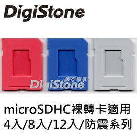 ◆免 ◆DigiStone MicroSD 記憶卡 裸卡盤 ^(單片裝^)X5PCS 一般
