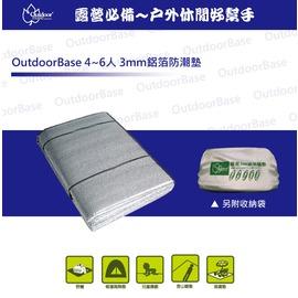 探險家戶外用品㊣21560 OutdoorBase 四-六人鋁箔睡墊200*270 3mm 帳篷內墊 防潮墊 鋁箔內墊
