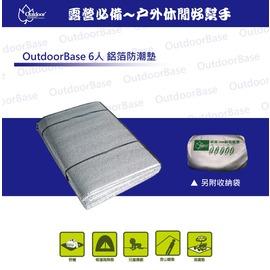 探險家戶外用品㊣21539 OutdoorBase 六人鋁箔睡墊270*270 3mm 帳篷內墊 防潮墊 鋁箔內墊