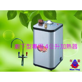 ~年盈淨水器,濾材專賣網~GF F1~001 廚下型白鐵加熱器4公升 ^(可調式^)含冷熱