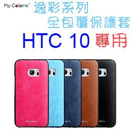 【防撞抗摔】HTC 宏達電 10 M10h 全包覆式 逸彩系列保護套/TPU軟套/真皮紋路/超纖薄/矽膠套