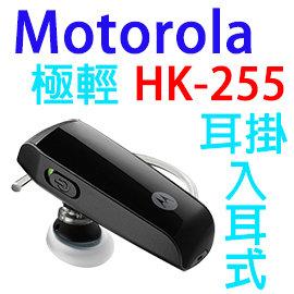 【耳掛式】Motorola HK255 極輕耳掛入耳式藍芽耳機/雙待/A2DP/先創/公司貨