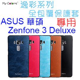 【防撞抗摔】ASUS 華碩 Zenfone 3 Deluxe ZS570KL Z016D 5.7吋 全包覆式 逸彩系列保護套/TPU軟套/真皮紋路