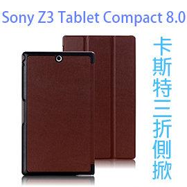 【卡斯特】SONY Z3 Tablet Compact SGP612/SGP641 平板側掀三折皮套/雙磁扣/書本式翻頁保護套/保護殼/支架斜立展示