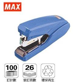 ~西瓜籽~MAX~HD~10DFL 釘書機 訂書機 裝訂量26張70p ^(雙排針、針腳平