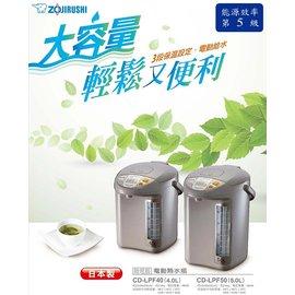 《日本製.促銷》象印5公升寬廣視窗微電腦電動熱水瓶 CD-LPF50 =免運費=