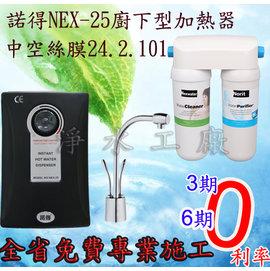 【淨水工廠】《免費安裝》 台灣諾得檯下型加熱器Nex-25搭配Norit H2OK荷蘭諾得24.2.101淨水器