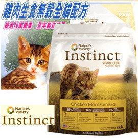 Instinct 本能~雞肉生食無穀全貓配方~500g 分裝試吃包