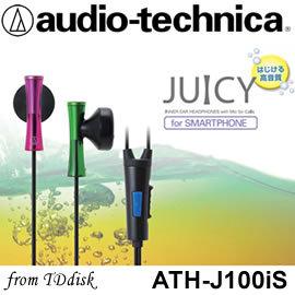 志達電子 ATH~J100iS audio~technica 鐵三角 暢快清爽的JUICY