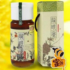 ^~蜜匠養蜂場^~ 龍眼蜂蜜 700g ~ 廣口梅酒瓶 ^(SGS檢驗符合純蜜 ^)
