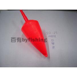 ◎百有釣具◎MANA 白帶魚 浮標 塑膠材質 規格1.0-1.5/ 1.5-2.0 / 2.0-2.5