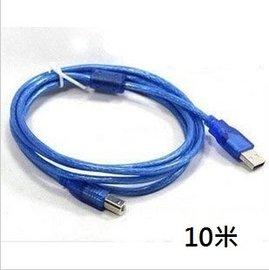 帶遮罩磁環 USB轉打印口 列印線/列印延長線/打印線/印表機線/行動硬碟線 (10米/10M) **藍編**