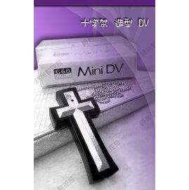 ~ 監控館~免 4G 十字架 項鍊  針孔 錄影DV 攝影機 DVR 非 打火機 眼鏡 鑰