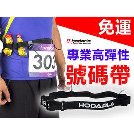 Hodarla 專業高彈性號碼帶(配件 馬拉松 鐵人三項 路跑 田徑 自行車 免運【98341080】≡排汗專家≡