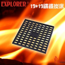 探險家戶外用品㊣GU0216 探險家EXPLORER 19*19 cm鑄鐵炭床 焚火台 焚火床 ST360 EP360 EP361 19x19
