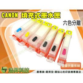 ~浩昇科技~CANON 725 726 六色一組 空匣 晶片 100cc墨水組 填充式墨水