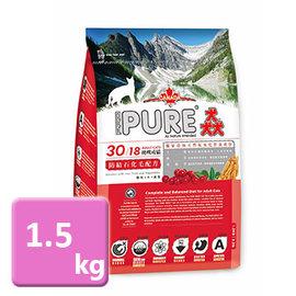 ~新包裝~狗衣網~猋PURE30~挑嘴成貓^(防結石化毛配方^) 1.5kg