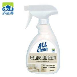 多益得 ALL Clean 皂垢污漬清潔劑 ^( 400ml ^) CB102