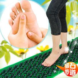 居家卵石健康步道推薦哪裡買C081-0488(腳底按摩墊.踩踏運動步道.足底按摩足部按摩用品.鵝卵石路.按摩腳墊.按摩棒按摩器.仿卵石步道)