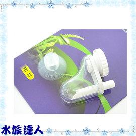 【水族達人】台灣製造MACRO《TC15塑膠細化器15mm》CO2二氧化碳計泡器/細化器