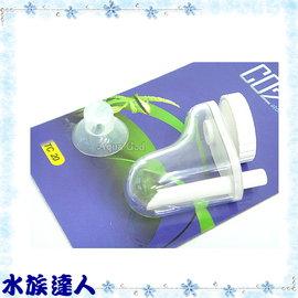 【水族達人】台灣製造MACRO《TC20塑膠細化器20mm》CO2二氧化碳計泡器/細化器