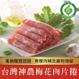 ~安心食品 產銷履歷~ 神農梅花豬肉片捲300g±5^%~肉質柔軟鮮嫩、瘦肉與油脂分布均勻