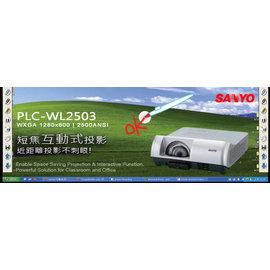 SANYO PLC~WL2503 超短互動投影機 不需電子白板及軟體  高解析度WXGA