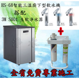【淨水工廠】《免費安裝》《分期零利率》觸控式多功能龍頭廚下型三溫飲水機HS-68+搭配3M S004 淨水器