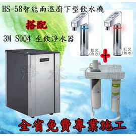 【淨水工廠】《免費安裝》《分期零利率》觸控式多功能龍頭廚下型兩溫飲水機HS-58+搭配3M S004 淨水器